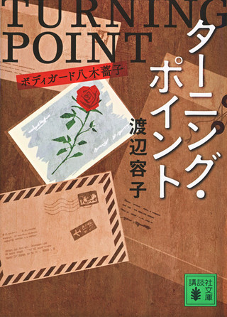 Sc_tpoint2